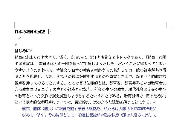 【卒業論文】日本の教育の展望
