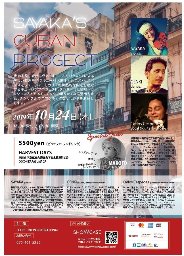 【10/24】SAYAKA's CUBAN PROGECT