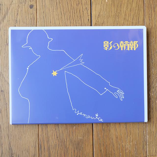 山田勇男作品集DVD  VOLUME1 影の輪郭