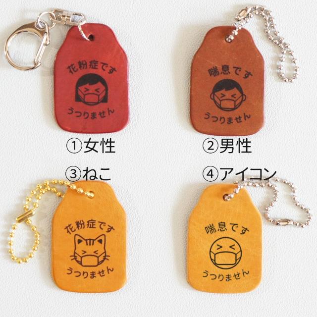 花粉症・喘息マークの本革キーホルダー(カラータイプ)【送料無料】