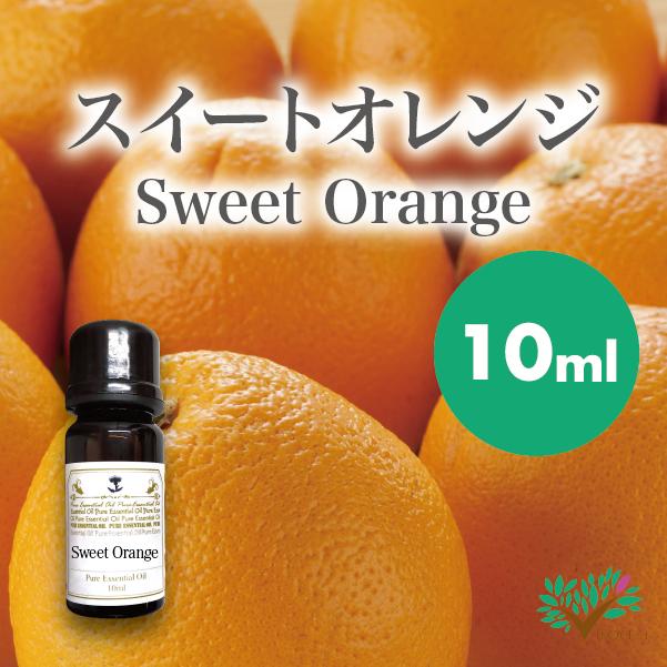 精油スイートオレンジ10ml【英国直輸入】