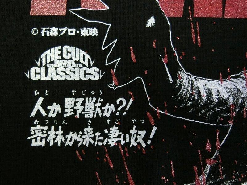仮面ライダーアマゾン(コンドラーブラック) - 復刻版ラメ - / ハードコアチョコレート