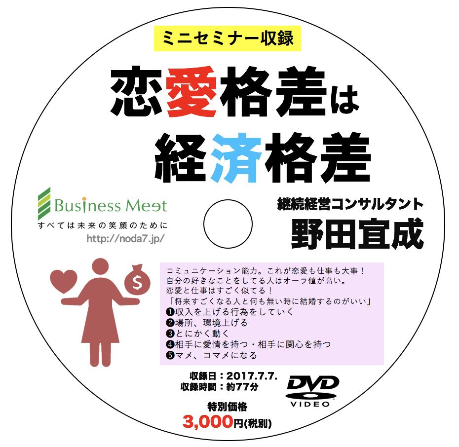 恋愛格差は経済格差(ミニセミナー収録DVD)
