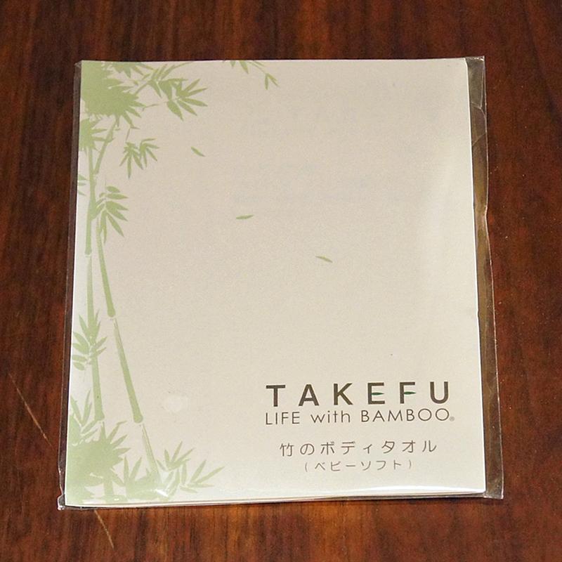 【TAKEFU】竹布 ボディタオル(ベビーソフト)