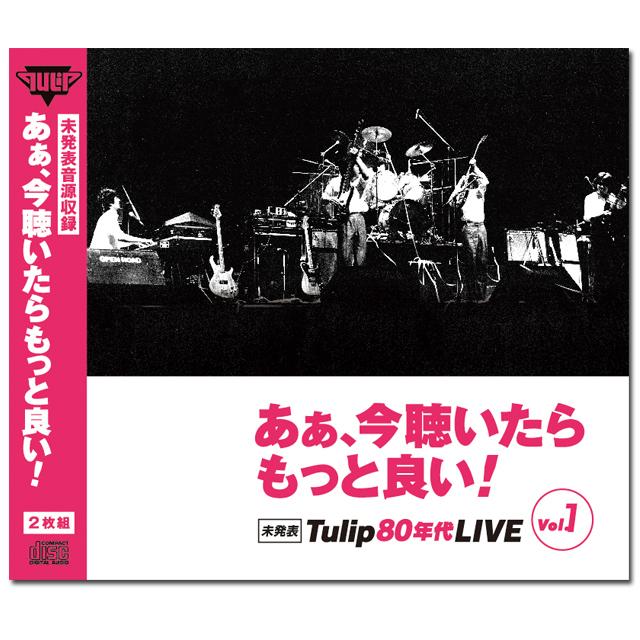 あぁ、今聴いたらもっと良い! TULIP 80's Live Best Vol.1 - 画像1