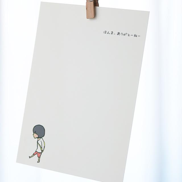 ポストカード「ほんま、ありがとーねー」