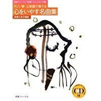 再入荷!第二版【楽譜+CD】尺八・箏・三味線で奏でる 心をいやす名曲集(五線譜)菊倍