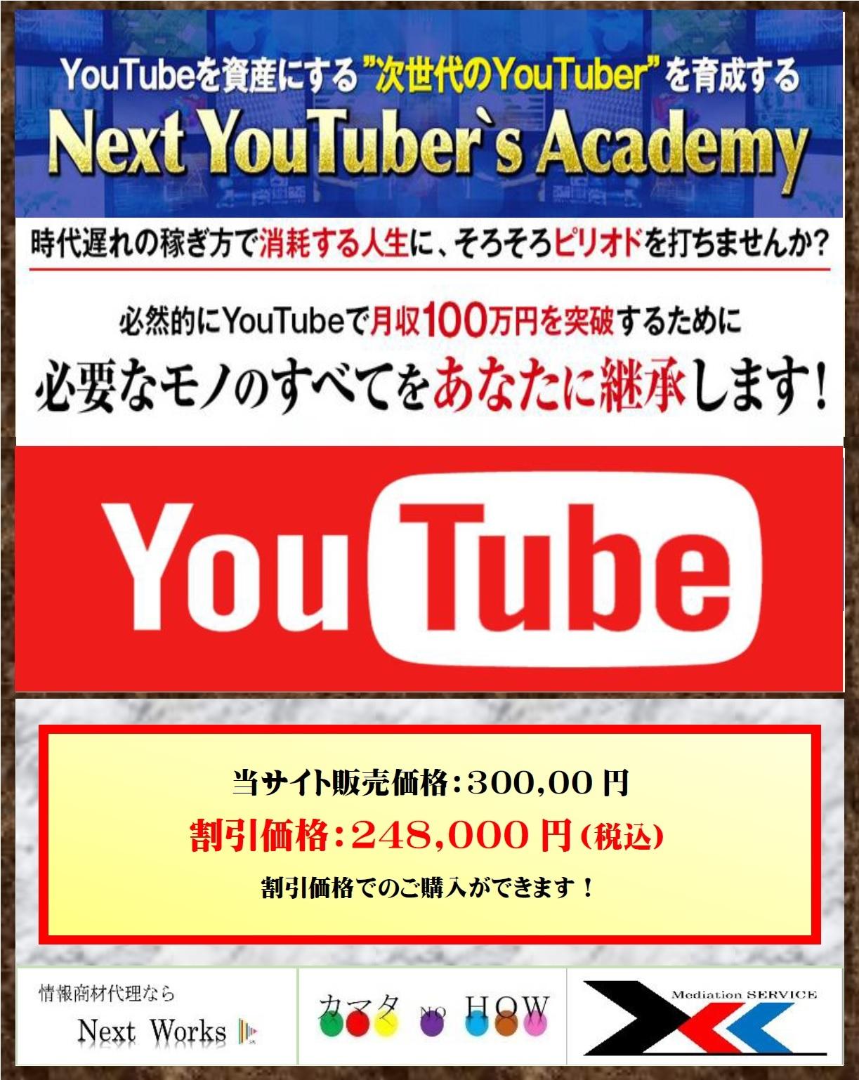 <<<完売致しました>>>Next Youtuber's Academy  育成タイプ