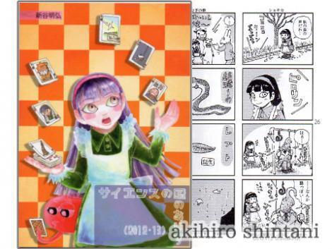 漫画 - サイエンスの国のありす(2012・13) - 新谷明弘