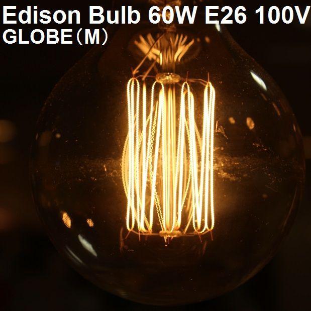 Edison Bulb GLOBE(M)電球
