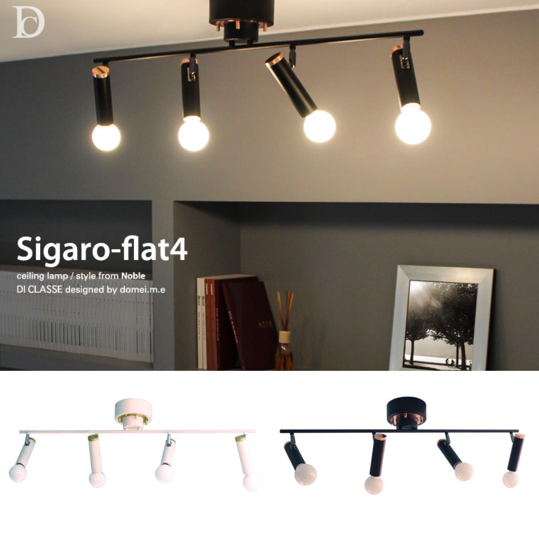 照明 Sigaro-flat4 ceiling lamp シガロ フラット4 シーリングランプ 全2色 シーリングライト DI-CLASSE