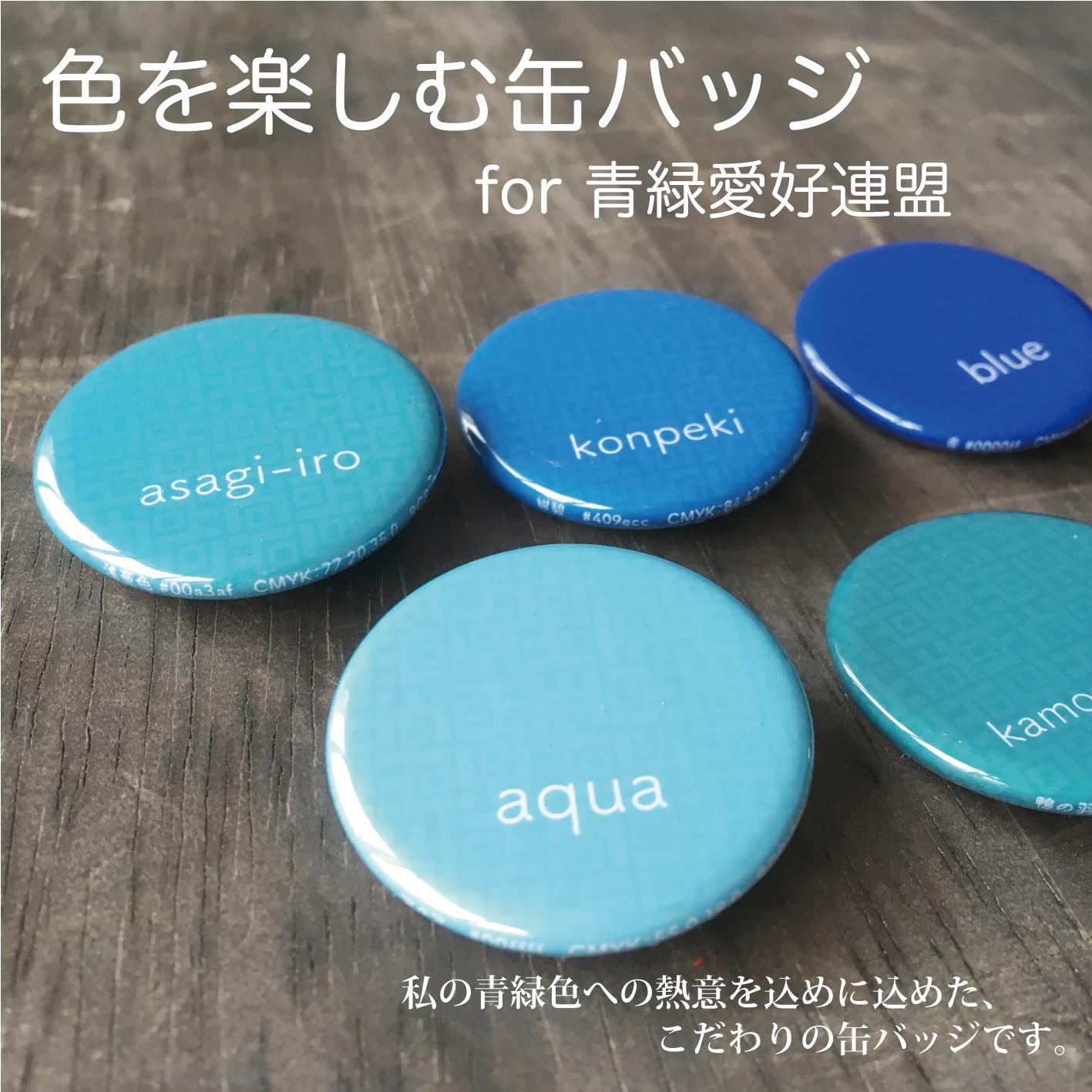 色を楽しむ缶バッジ for 青緑愛好連盟
