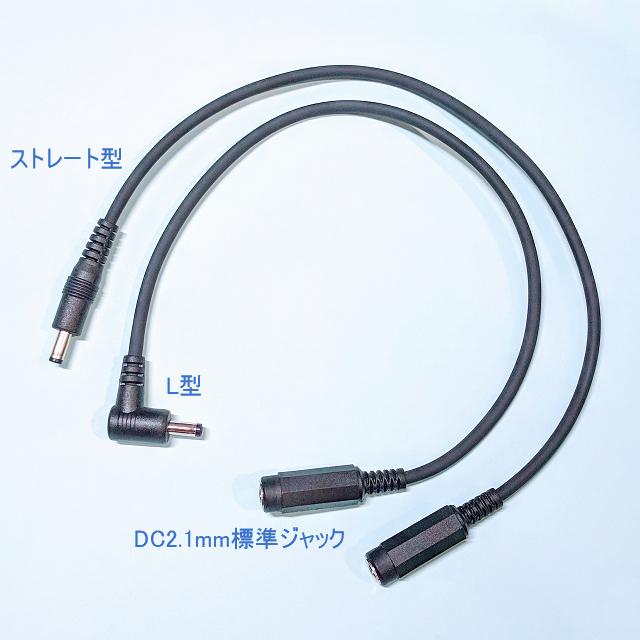 電源変換ケーブル 2.1mm→ICOMハンディ機(外径3.4mm)