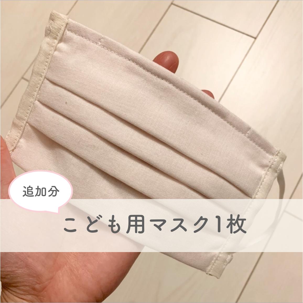 追加販売【限定数 / 送料無料】(こども用)LUCYオリジナルオーガニックコットンマスク(フジイロ)