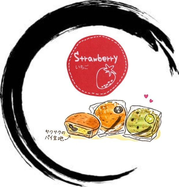 いちご STRAWBERRY