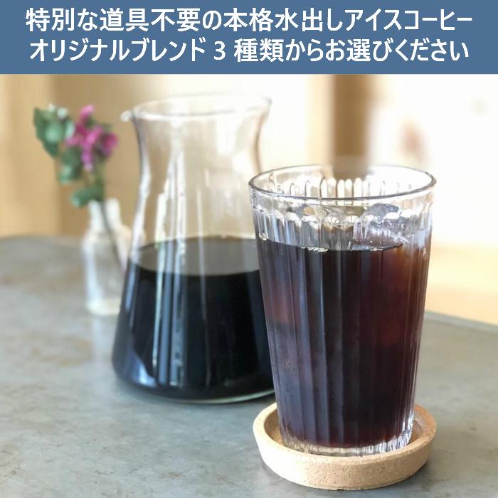水出しアイスコーヒーパック(1 ℓ 用×2パック入り)お好きなblendをお選びください。