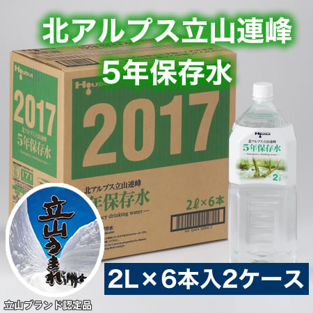 【立山ブランド認定品】 北アルプス立山連峰 5年保存水 (2Lペットボトル×6本入2ケース)