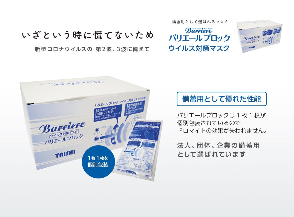 バリエール ブロック ウイルス対策マスク レギュラータイプ 1箱(50枚入)