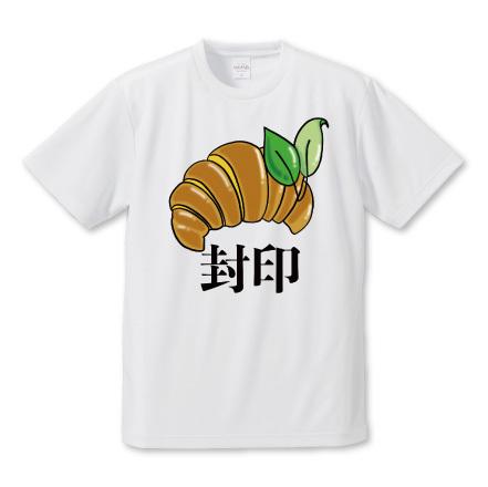 茶畑クロワッサン 封印ライブ限定Tシャツ (当日引換え用)