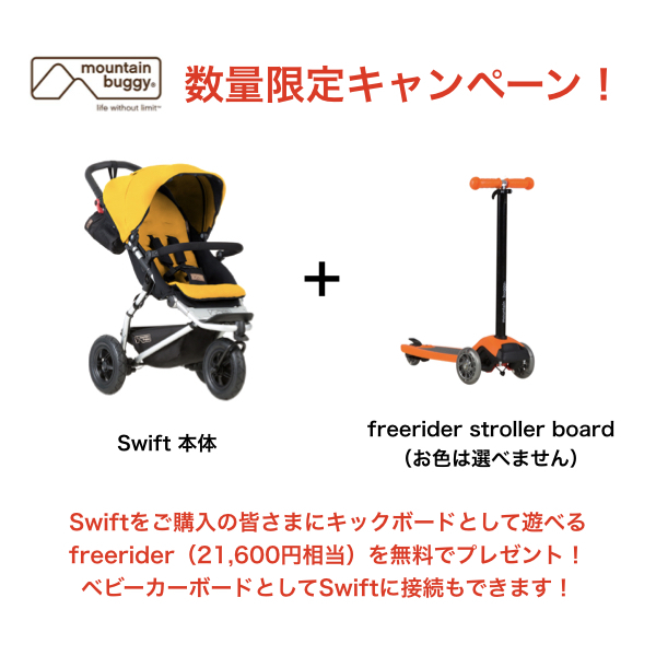 mountain buggy swift buggy Gold マウンテンバギー スイフト 黄色