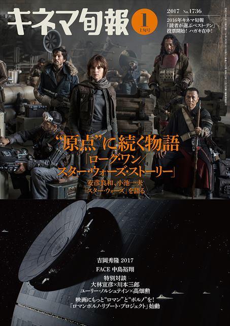 キネマ旬報 2017年1月上旬号(No.1736)