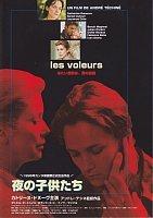 0005 夜の子供たち(Les Voleurs)・フライヤー