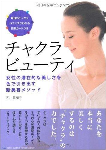 書籍:チャクラビューティ 女性の潜在的な美しさを色で引き出す新美容メソッド