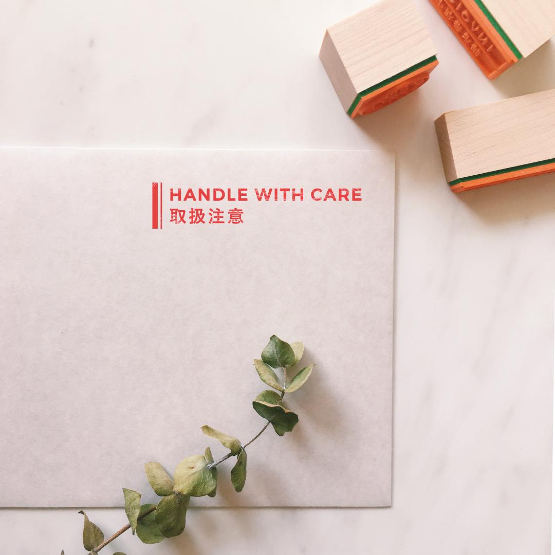 取扱注意スタンプ / HANDLE WITH CARE