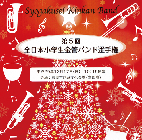 【CD】第5回全日本小学校金管バンド選手権全団体収録(3枚セット)
