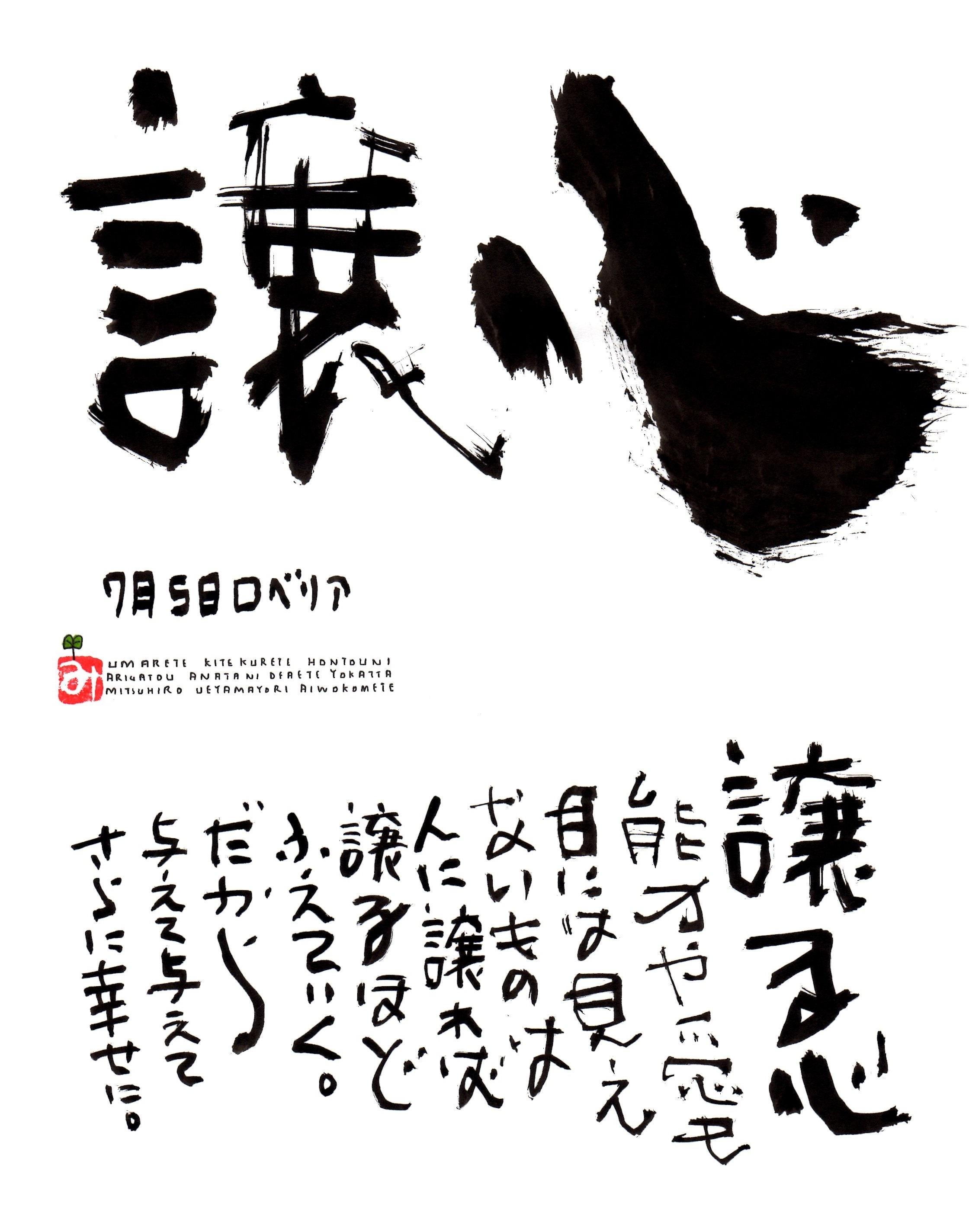7月5日 誕生日ポストカード【譲心】Heart to yield