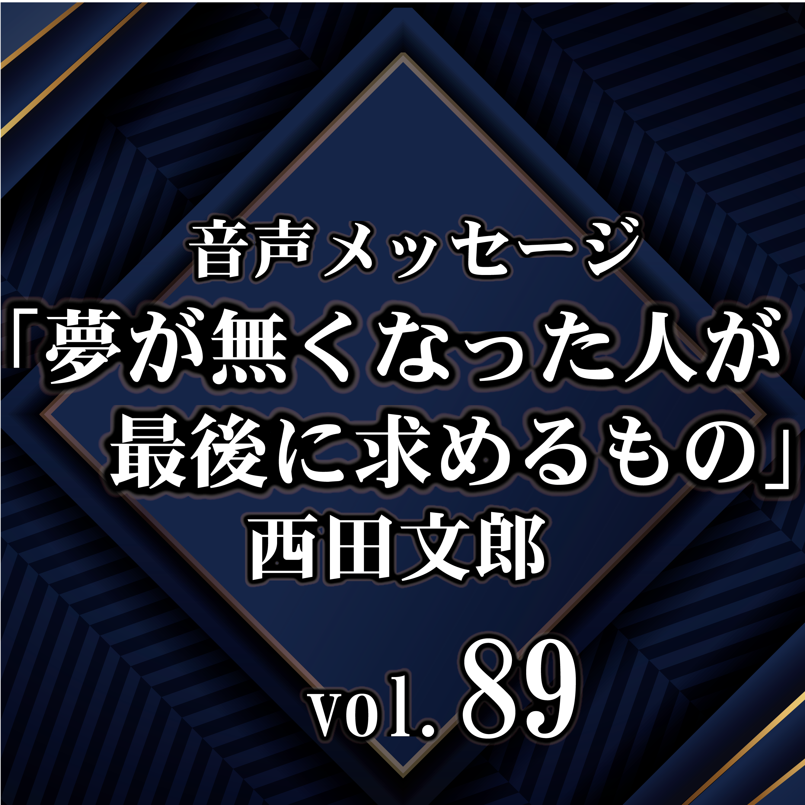 西田文郎 音声メッセージvol.89『夢が無くなった人が最後に求めるもの』