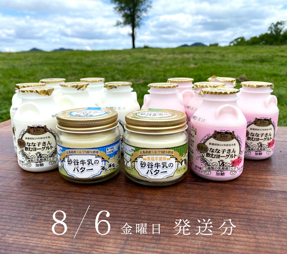 バター&飲むヨーグルトセット 8月6日(金)発送分