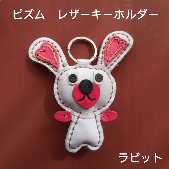 【セール】 (62) ピズム ハンドメイド レザーキーホルダー うさぎ 【レターパックライト可】