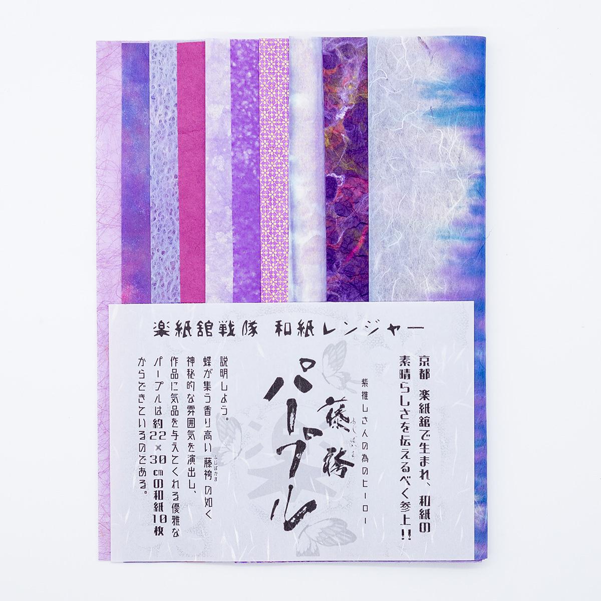 楽紙舘戦隊 和紙レンジャー 藤袴パープル