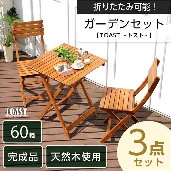 ガーデン3点セット【TOAST トスト】(アカシア 3点セット)|一人暮らし用のソファやテーブルが見つかるインテリア専門店KOZ|《SH-05-79444》
