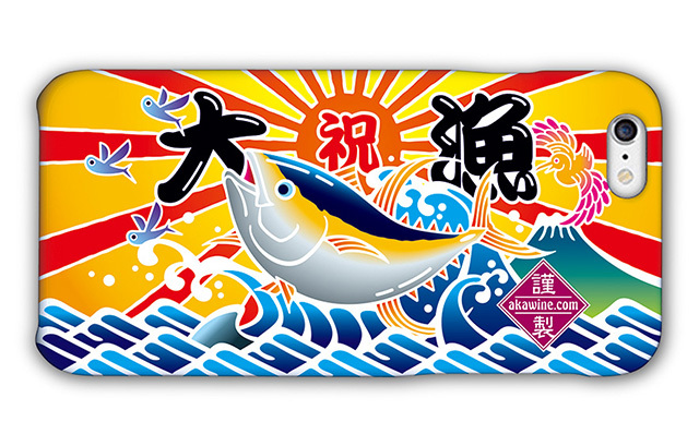 【タフケース仕様】大漁旗スマホケース(キハダ)