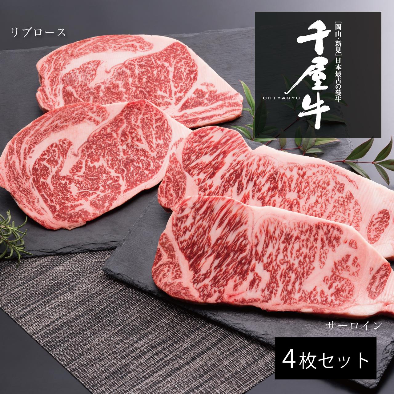 千屋牛A4等級ステーキ 2種食べ比べ ギフト800g【送料無料】