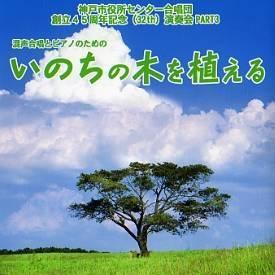 いのちの木を植える