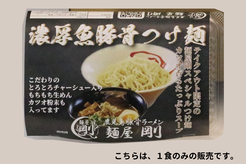 濃厚魚豚骨つけ麺