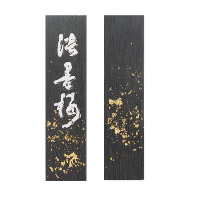 特殊油煙墨 淡墨桜2丁型