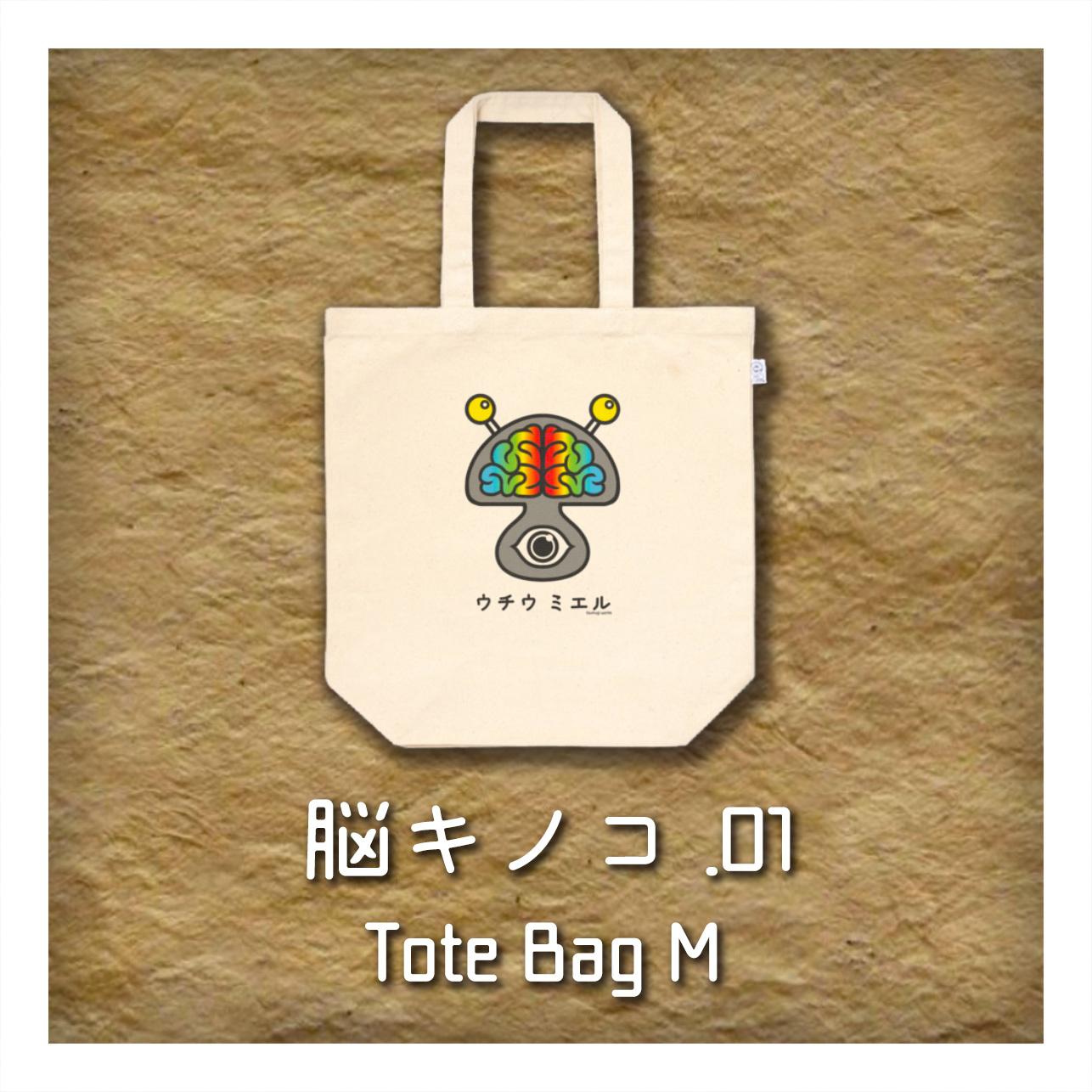 トートバッグM  『脳キノコ.01』