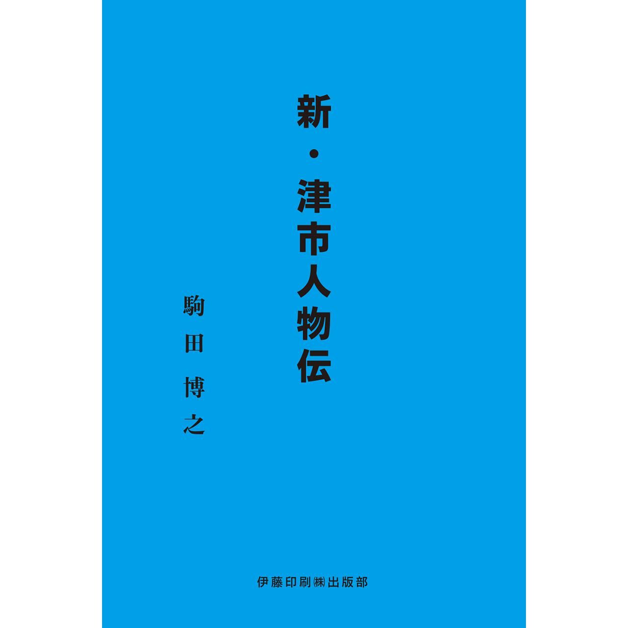 【書籍】新・津市人物伝
