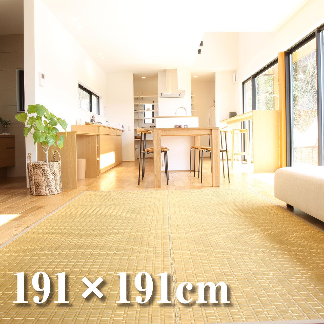 【花茣蓙ラグ】美月 BE 191×191cm / [Hanagoza-rug] Mizuki BE