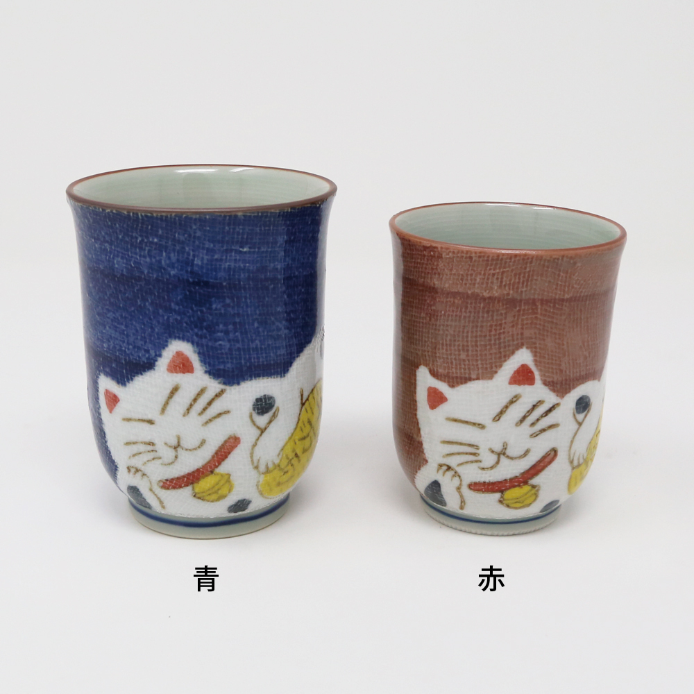 猫湯呑み(招福ネコ)