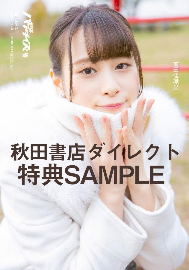 声優パラダイスR Vol.40【秋田書店ダイレクト限定ブロマイド付き】