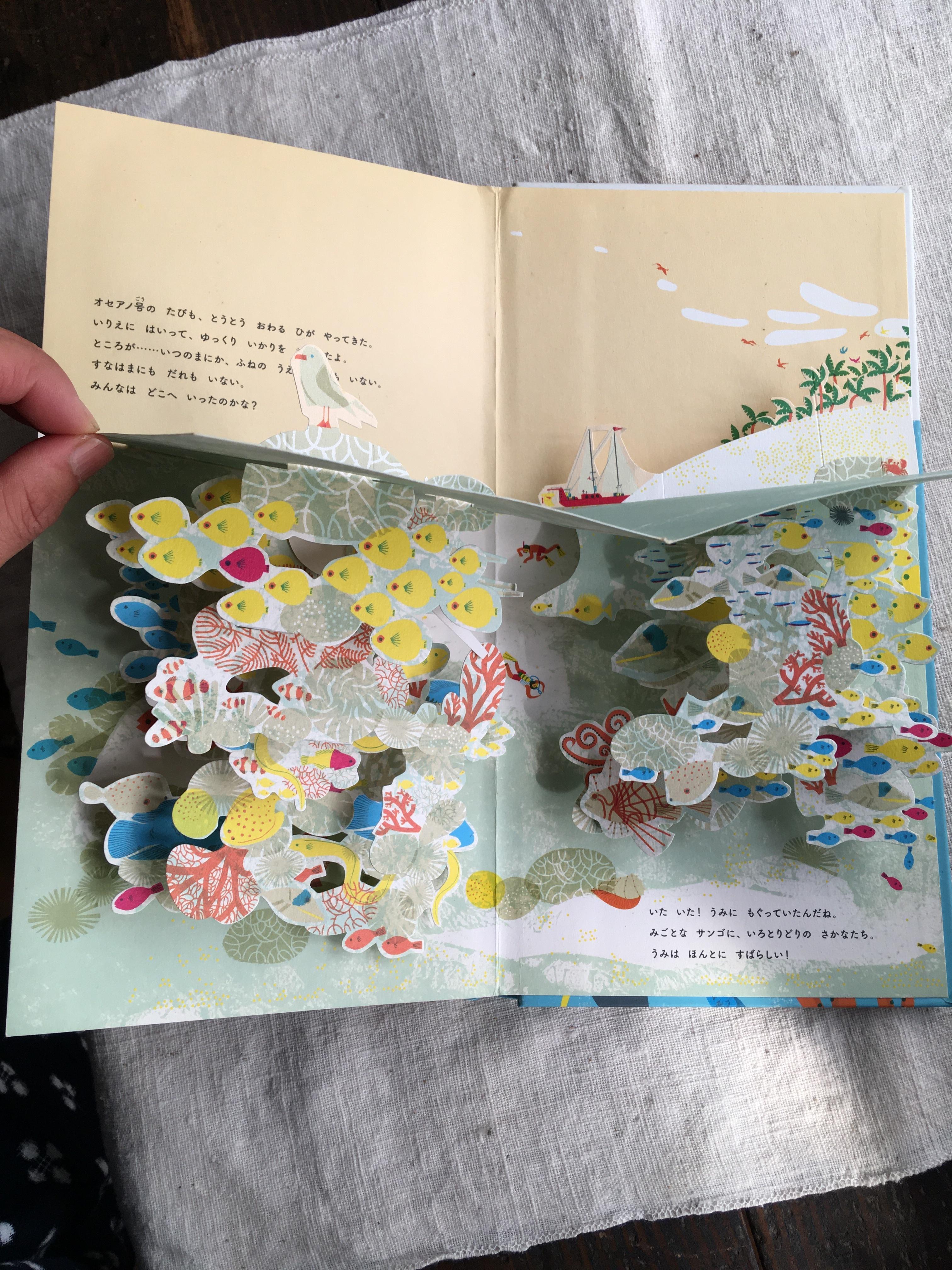 とびだす絵本『オセアノ号、海へ!』 - 画像3