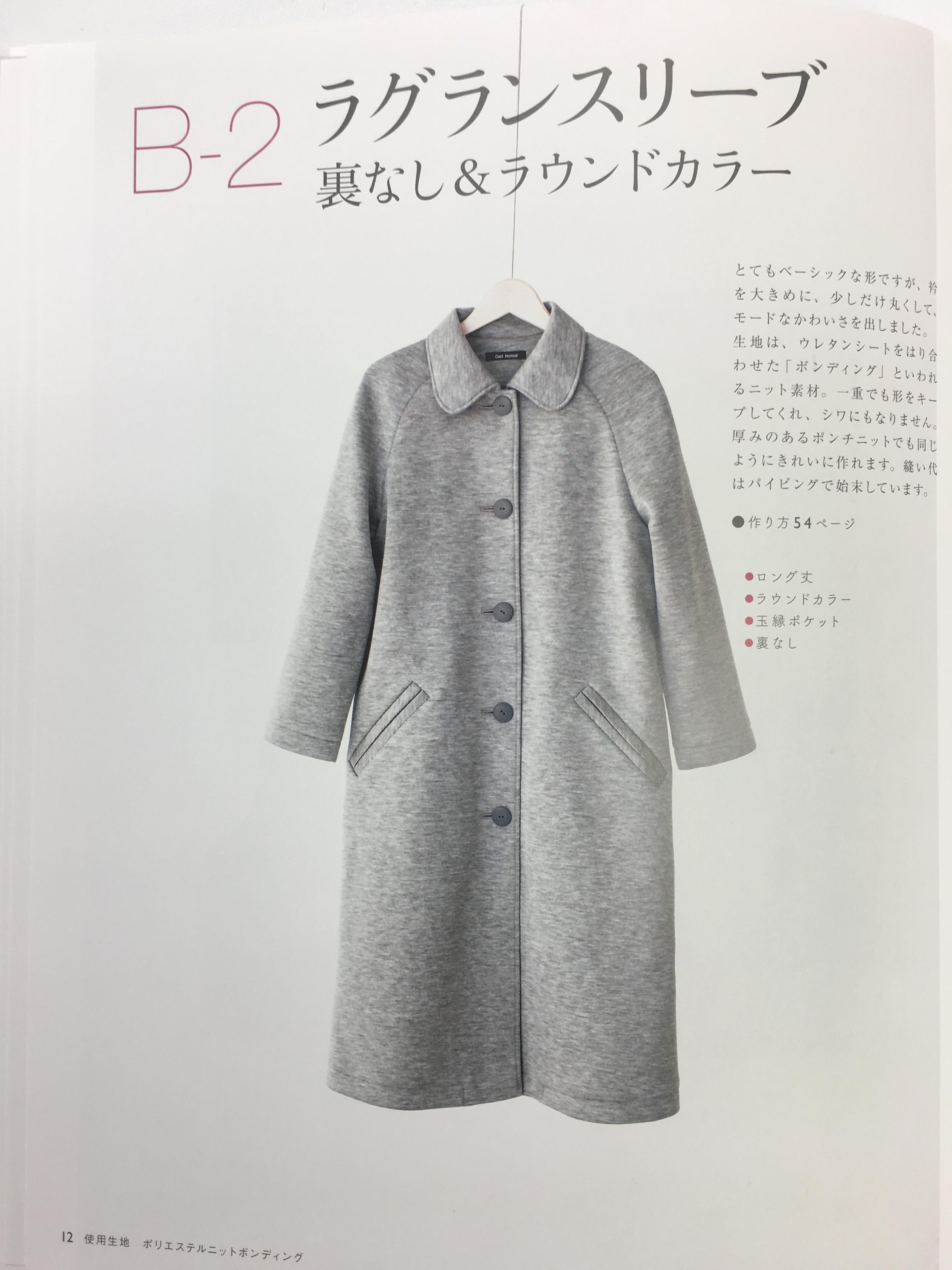 コートを縫おう。 B-2の型紙