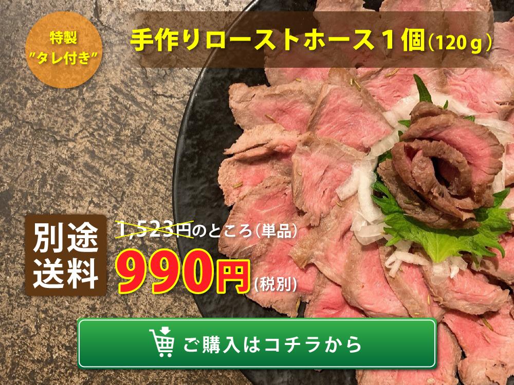 手作りローストホース1個(120g)特製タレ付きセット【別途送料】
