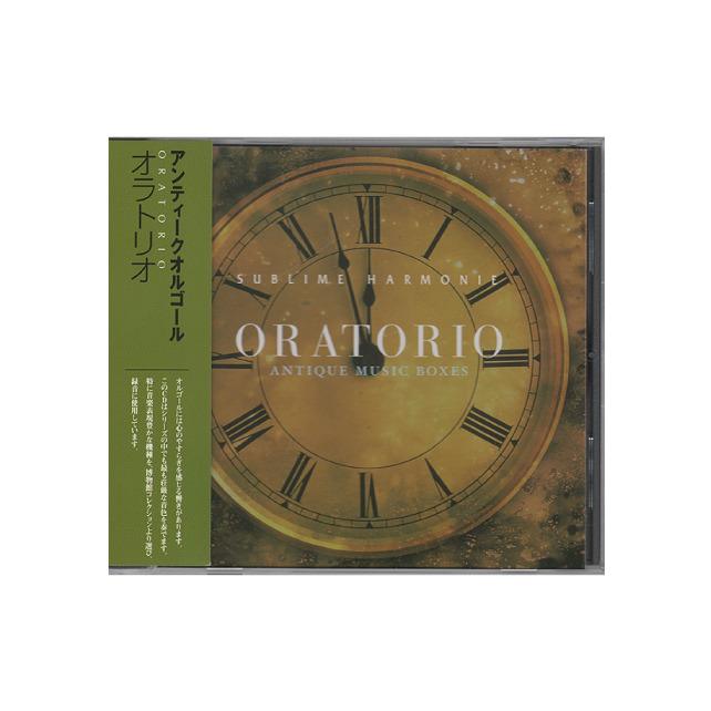 オラトリオ CD