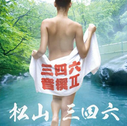 三四六音撰Ⅱ(アルバム2枚組)